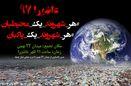 کمپین «هر شهروند یک محیطبان، هر شهروند یک پاکبان» در خرمآباد آغاز شد