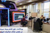 پرداخت حق تقدم سهام بیمه سرمد در شعب بانک صادرات ایران آغاز شد