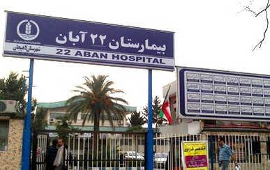 ادغام دو بیمارستان ۲۲ آبان و سید الشهدا در لاهیجان