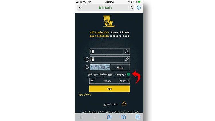 راهکارهای بانکپاسارگاد جهت رفع مشکل دسترسی به همراه بانک در نسخه iOS