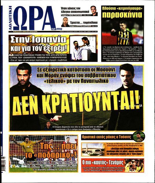 شجاعی برای AEK در پست هافبک مرکزی بازی می کند