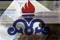 مهلت سه ماه  شرکت ملی گاز ایران برای پرداخت مبلغ قبض گاز