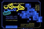 مهلت ارسال اثر به جشنواره فیلم و عکس «هرمزگان من» تمدید شد