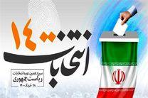 بیانیه سپاه حضرت صاحب الزمان (عج ) در خصوص انتخابات 1400