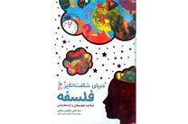 «دنیای شگفتانگیز فلسفه» منتشر شد