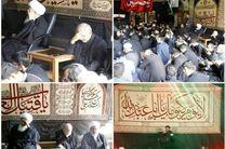 مراسم عزاداری اربعین حسینی در بیوت مراجع عظام تقلید در قم برگزار شد
