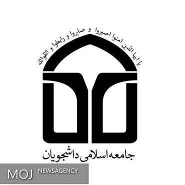 از برترین های جشنواره نشریات اتحادیه جامعه اسلامی دانشجویان تقدیر شد