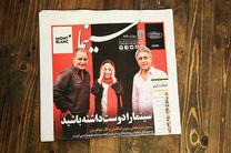 سینمای ایران سال گذشته سه میلیون تماشاگر داشت