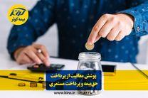 پوشش معافیت از پرداخت حق بیمه و پرداخت مستمری