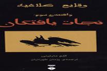 رمانهای سهگانه وقایع کلاغیه منتشر شد