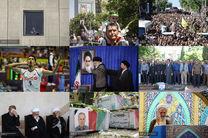 عکس منتخب هفته سوم خرداد 96