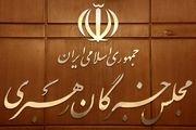 نتایج انتخابات مجلس خبرگان رهبری اعلام شد