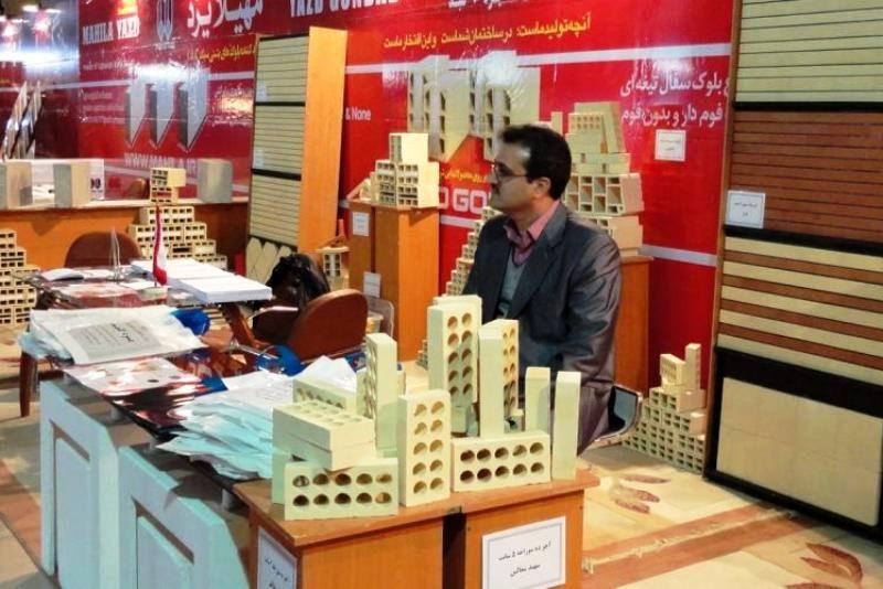 بیست و یکمین نمایشگاه بین المللی جامع صنعت ساختمان در اصفهان برگزار شد