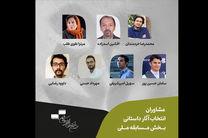 معرفی مشاوران انتخاب آثار داستانی جشنواره فیلم کوتاه تهران