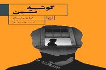 ترجمه رمان گوشه نشین راهی بازار نشر شد