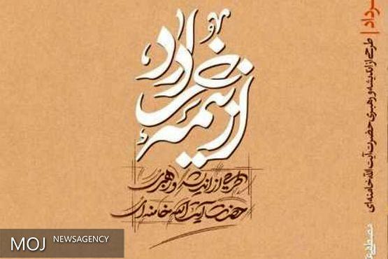«از نیمه خرداد»؛ نمایی صریح از زندگی و اندیشه رهبر انقلاب