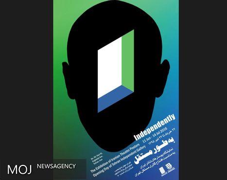 افتتاحیه گالری مستقل تهران با منتخبی از پوسترهای تئاتر ایران
