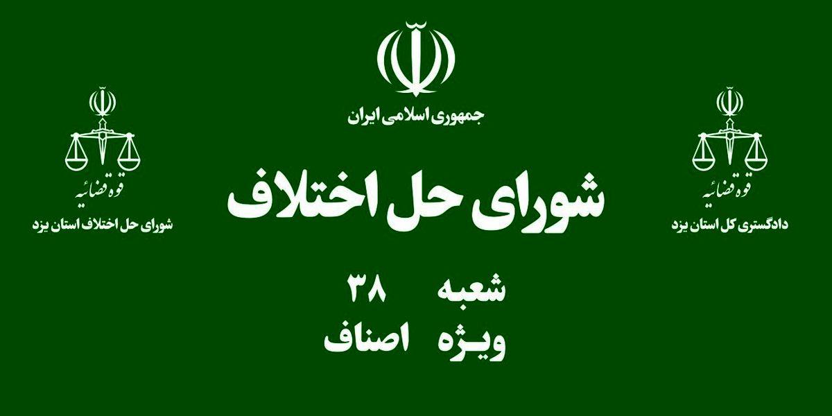 اولین شورای حل اختلاف اصناف مرکز استان یزد افتتاح شد