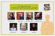 معرفی داوران بخش مسابقه ملی چهاردهمین جشنواره حقیقت