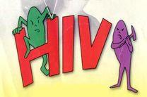 دوره آموزشی طرح پیشگیری از بیماری ایدز