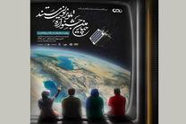 اسامی راهیافتگان به بخش مسابقه عکس چهارمین جشنواره تلویزیونی مستند اعلام  شد