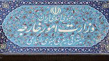 توضیح وزارت خارجه درباره خبر منتشره درباره فروش املاک ایران در تاجیکستان