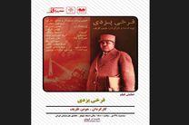 اکران مستند «فرخی یزدی» در خانه هنرمندان ایران