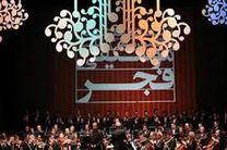 جدول اجراهای جشنواره موسیقی فجر تغییر کرد+جدول جدید