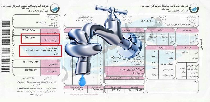 مشترکین آب پرداخت قبض ها را به تعویق نیندازند