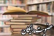 عضویت در کتابخانههای عمومی کردستان رایگان شد