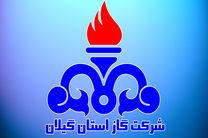 شرکت گاز گیلان در پی انتشار یک فیلم در فضای مجازی  اطلاعیه ای صادر کرد