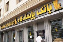 مدیران و بانکداران بانک پاسارگاد عضو انجمن اهدای عضو شدند