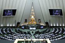 آغاز جلسه علنی مجلس/ ادامه رسیدگی به کلیات لایحه بودجه سال 1396