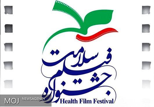 مسعود نجفی کتاب جشنواره سلامت را منتشر کرد