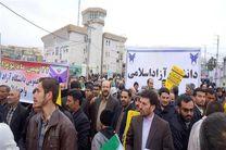 دعوت دانشگاه آزاد اسلامی برای حضور در راهپیمایی 22 بهمن