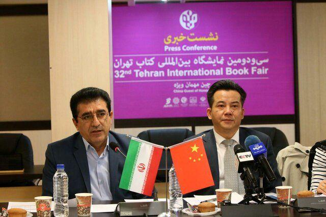جزئیات برنامههای کشور چین در نمایشگاه کتاب تهران