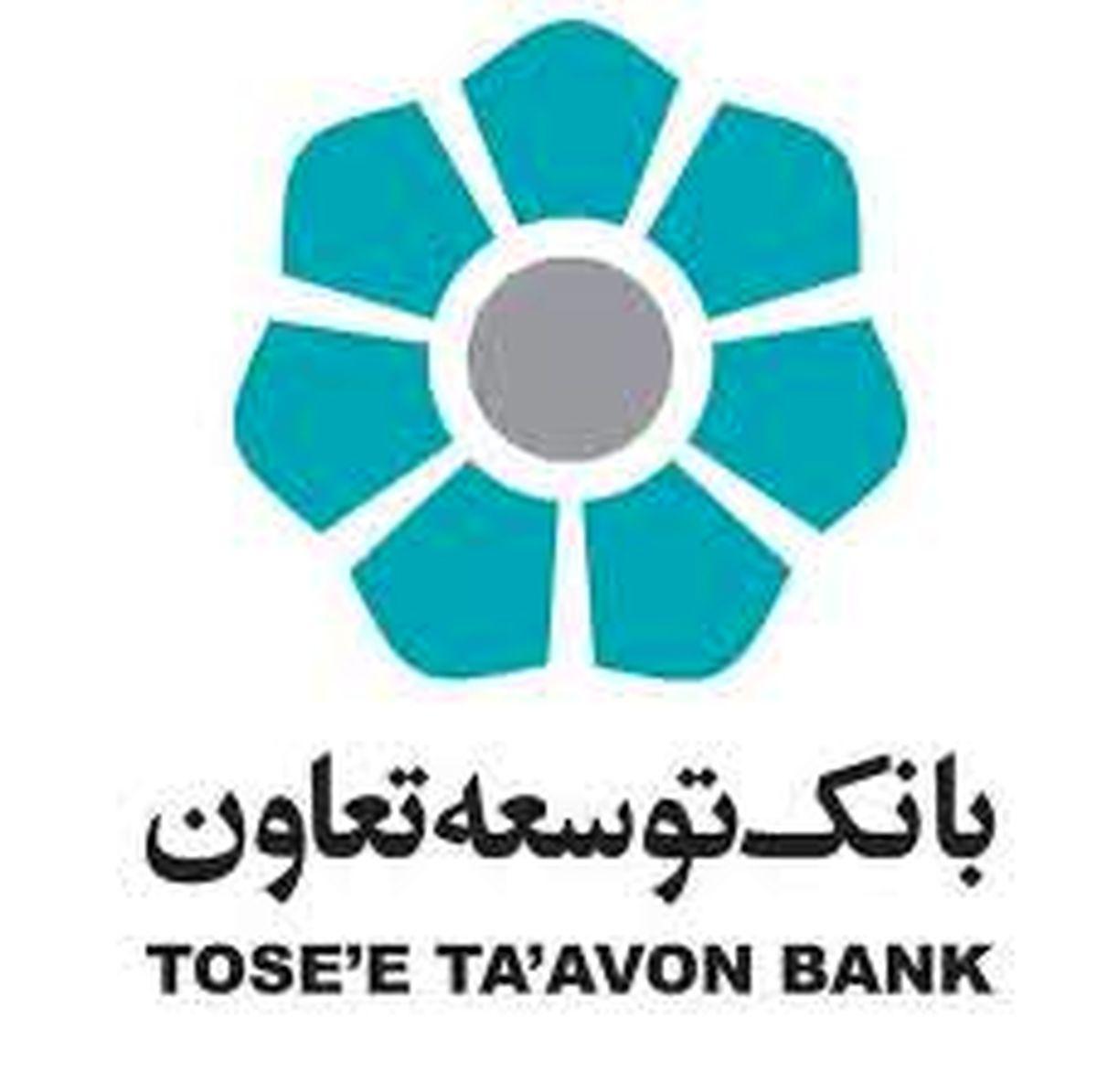 برترین واحدهای ستادی و اجرایی بانک توسعه تعاون انتخاب شدند