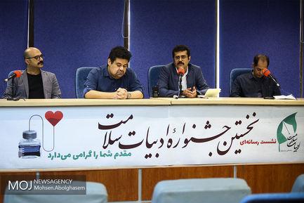 نشست خبری نخستین جشنواره ادبیات سلامت