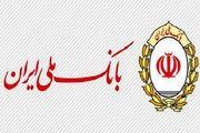 بانک ملی ایران آماده دریافت نظر مخاطبان است