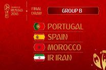 معرفی چهار تیم گروه B در جام جهانی 2018 روسیه