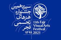 اعلام داوران سیزدهمین جشنواره هنرهای تجسمی فجر