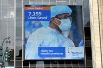 25 درصد از کلِ جانباختگان ویروس کرونا در جهان، آمریکایی هستند