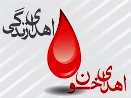 نیازمند افزایش اهدای خون در پایان سال هستیم