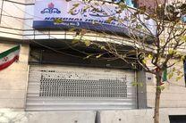 مسدود شدن درب ساختمان NIOC به دلیل بدهی میلیاردی