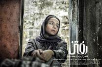 رقابت «رفتن» در جشنواره لبنانی