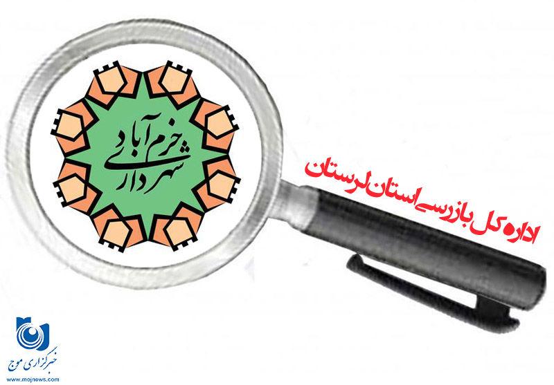 استقرار کارشناسان اداره کل بازرسی لرستان در شهرداری خرمآباد