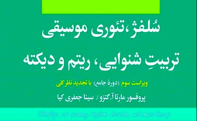 انتشار مهمترین منبع آموزشی موسیقی دنیا در ایران