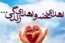 اهدا سه عضو بیمار مرگ مغزی 35 ساله در اصفهان