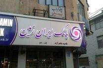دیدار مدیران استانی بانک ایران زمین و شرکت کاشی ماهان میبد