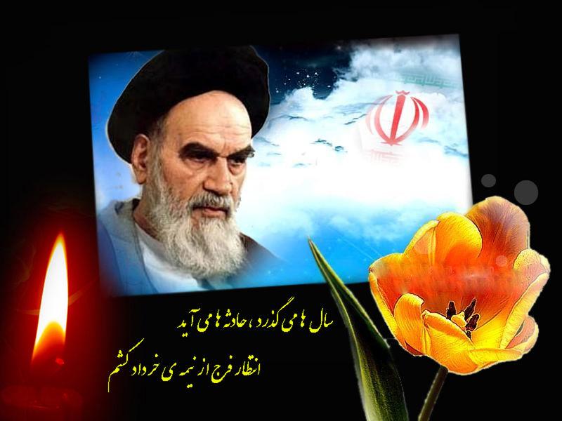 امروز عصر مراسم سالگرد ارتحال حضرت امام خمینی(ره) برگزار میشود